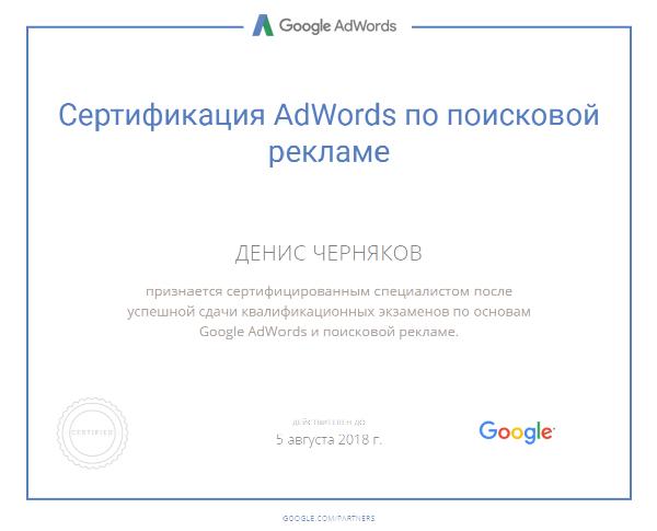 fireshot-capture-47-google-partners-certification_-https___www-google-ru_partners_-min-min