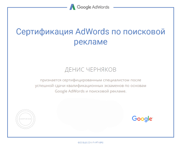 fireshot-capture-47-google-partners-certification_-https___www-google-ru_partners_-min-min